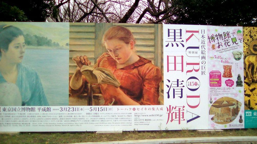 上野 黒田清輝展 上野 東京国立博物館 Tokyo,Japan 3月 March Showcase Art