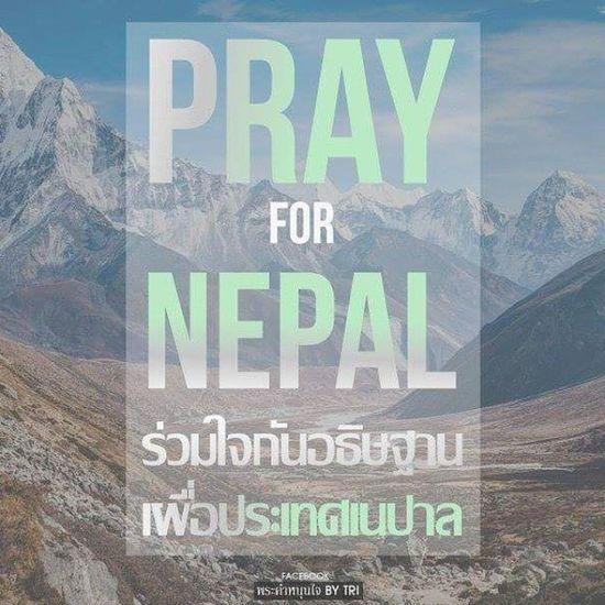 PrayforNepal ร่วมบริจาคช่วยเหลือเพื่อนร่วมโลก นี่บริจาคโดยการซื้อ สติกเกอร์ไลน์prayfornepal