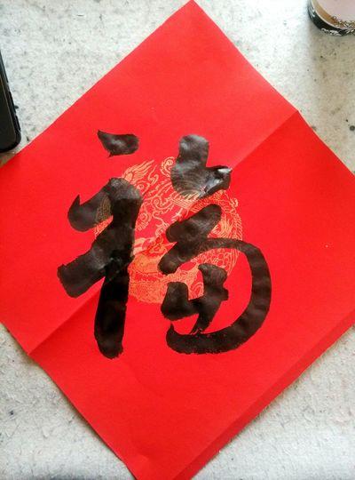 新春送福 Blessing Calligraphy happy new year