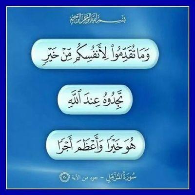 القرآن سورةالمزمل