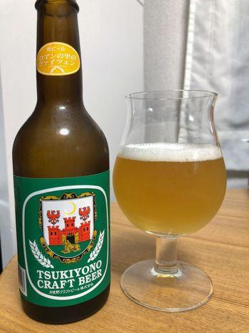 TSUKIYONO CRAFT BEER頂き( ^ ^ )/■ ビール 麦酒 Beer