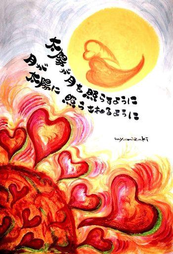 今日は、どんな空だろう。 【いま】を生きよう😊✨ お気に入り 過去作品 太陽と月 アート Art EyeEm Best Shots EyeEm Gallery Peace 繋がる空から未来へ Myumizuki