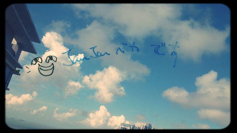 藍藍的天空 高掛……!?