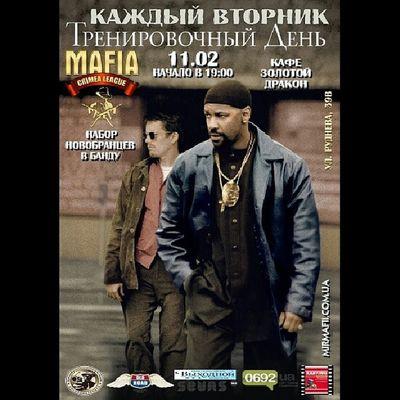 11.02.14 - MAFIA - Тренировочный день! Mafia_crimea_league Mafia_ukraine_league Mafia