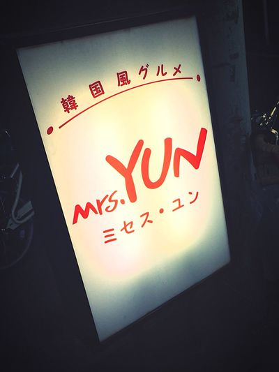 コリアン Yummy Dinner Korian Food 忘年会