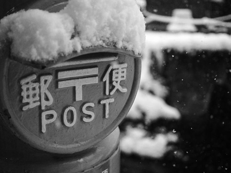 Post 銀山温泉 Blackandwhite Monochrome Text Close-up Focus On Foreground Day Communication No People