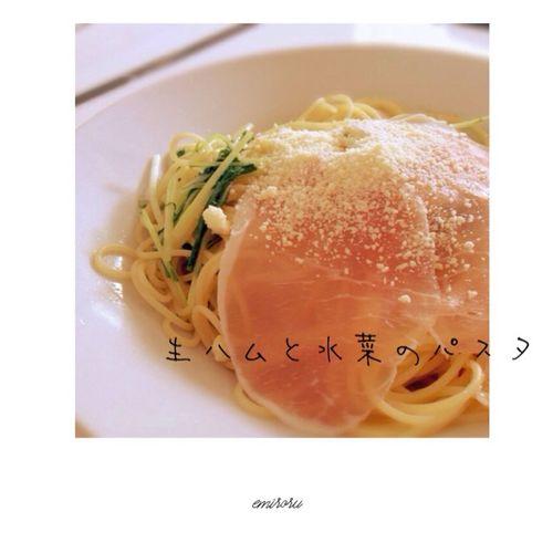 昼食に作った生ハムと水菜のPasta💛 Food Photography Homemade Food Cooking Foodporn