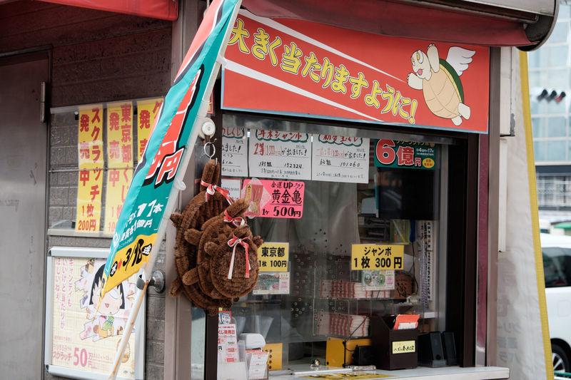 亀戸駅前の宝くじ売り場 Fujifilm Fujifilm X-E2 Fujifilm_xseries Japan Japan Photography Lottery Lottery Stand Tokyo Window XF18-55mm とうk 亀の子たわし 亀戸 宝くじ売り場 日本