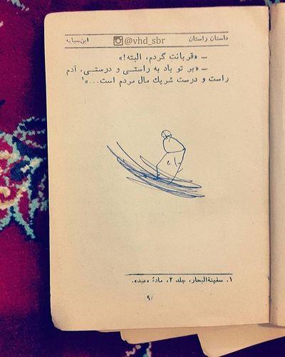 ▫ I was an artist since childhood 😅 یک اثر هنری، احتمال زیاد از من :) سالها پیش... کتاب داستان_راستان، از شهید_مرتضی_مطهری . . . قربانت_گردم_البته بر_تو_باد_به_راستی_و_درستی آدم_راست_و_درست_شریک_مال_مردم_است شب_بخیر @hr_saberi @s_reyhoon
