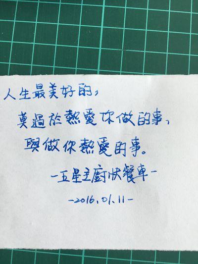 Taiwanese 墨水 鋼筆 中文 Kaohsiung 一月 January Taiwan 高雄 臺灣