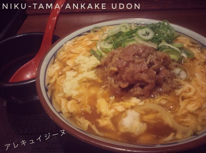 Ready-to-eat 夜食テロ On The Table Japanese Food Udon Noodles today's 1st shot Nagasaki-shi Food Photography IPod Touch Photography 33mm Close-up 何でこんなの撮っちゃったんだろう OMG 😬Why Did I Take Such One😔