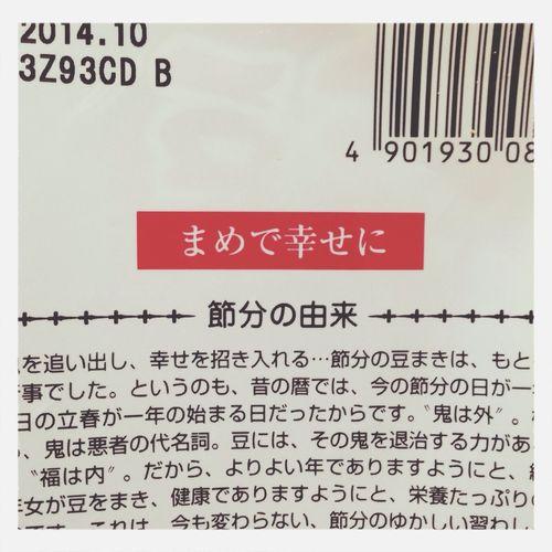 節分です。鬼は外福は内!Japnese Culture ☃♡ FromJapan 節分 豆