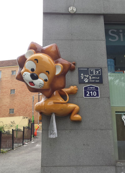 Bizarre FUNNY ANIMALS Funny Poop Seoul South Korea Architecture Art And Craft Building Exterior Built Structure Close-up Communication Creativity Day Human Representation No People Poop Bag Representation Script Sign Stuffed Toy Text Toy Western Script