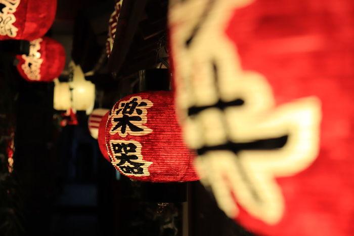 Lanterns taken at Hozenji Alley in Osaka city.法善寺横丁で撮影した提灯です。 Lantern OSAKA Decoration Global Global Communications Hanging Hozenji Lighting Equipment No People Paper Lantern Red Text First Eyeem Photo