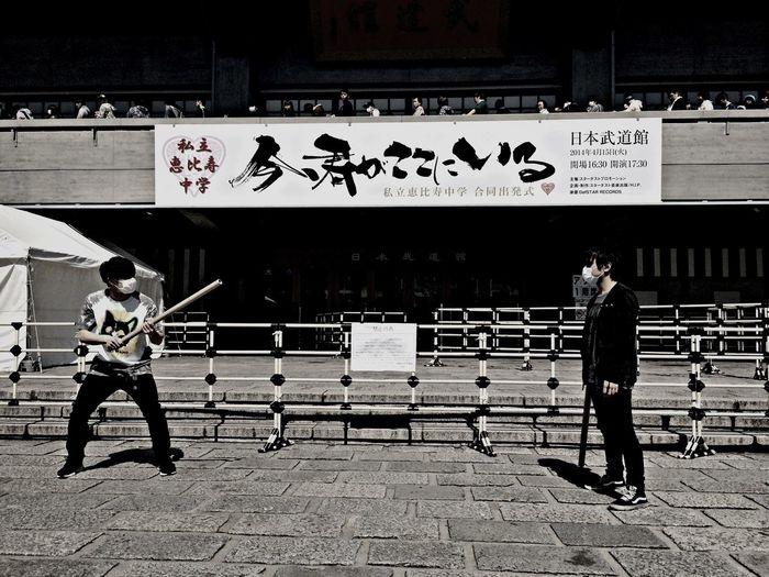 4/15 火曜日 私立恵比寿中学合同出発式〜今、ここに君がいる〜武道館公演