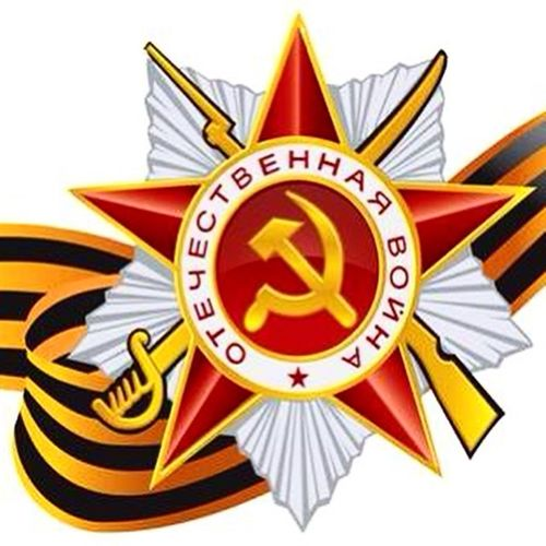 Today is деньпобеду Victory70 in Russia and ex URSS поздравляю