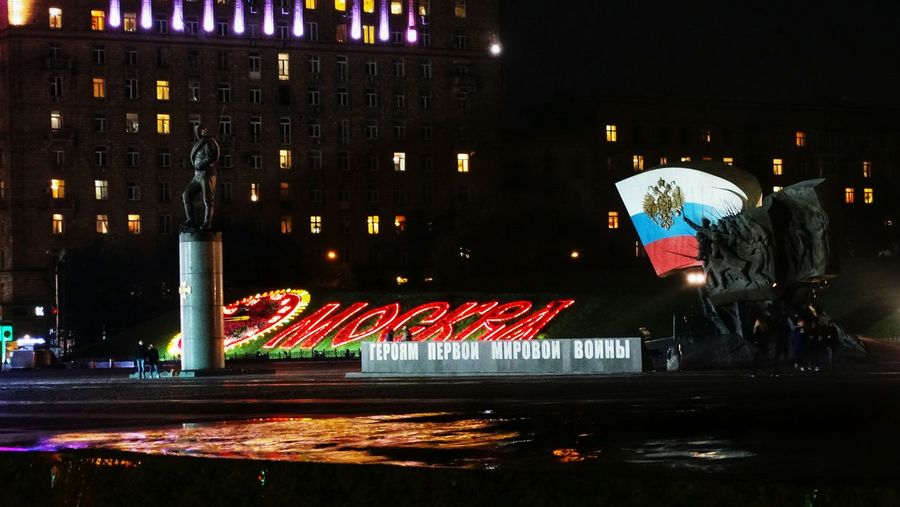 Night Illuminated No People Outdoors City Neon Building Exterior Moscowstreets Moscow City Moscow Urban Skyline Politics And Government Sky History City Speed Nightlife City Gate Light Trail Architecture Kremlin In Moscow Red Beauty Built Structure Triumphal Arch