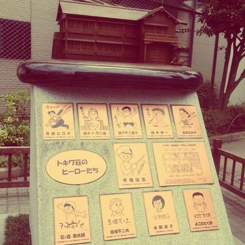 [2013/06/24] トキワ荘のヒーローたち(੭ु・∀・)*・ω・)੭ु⁾⁾