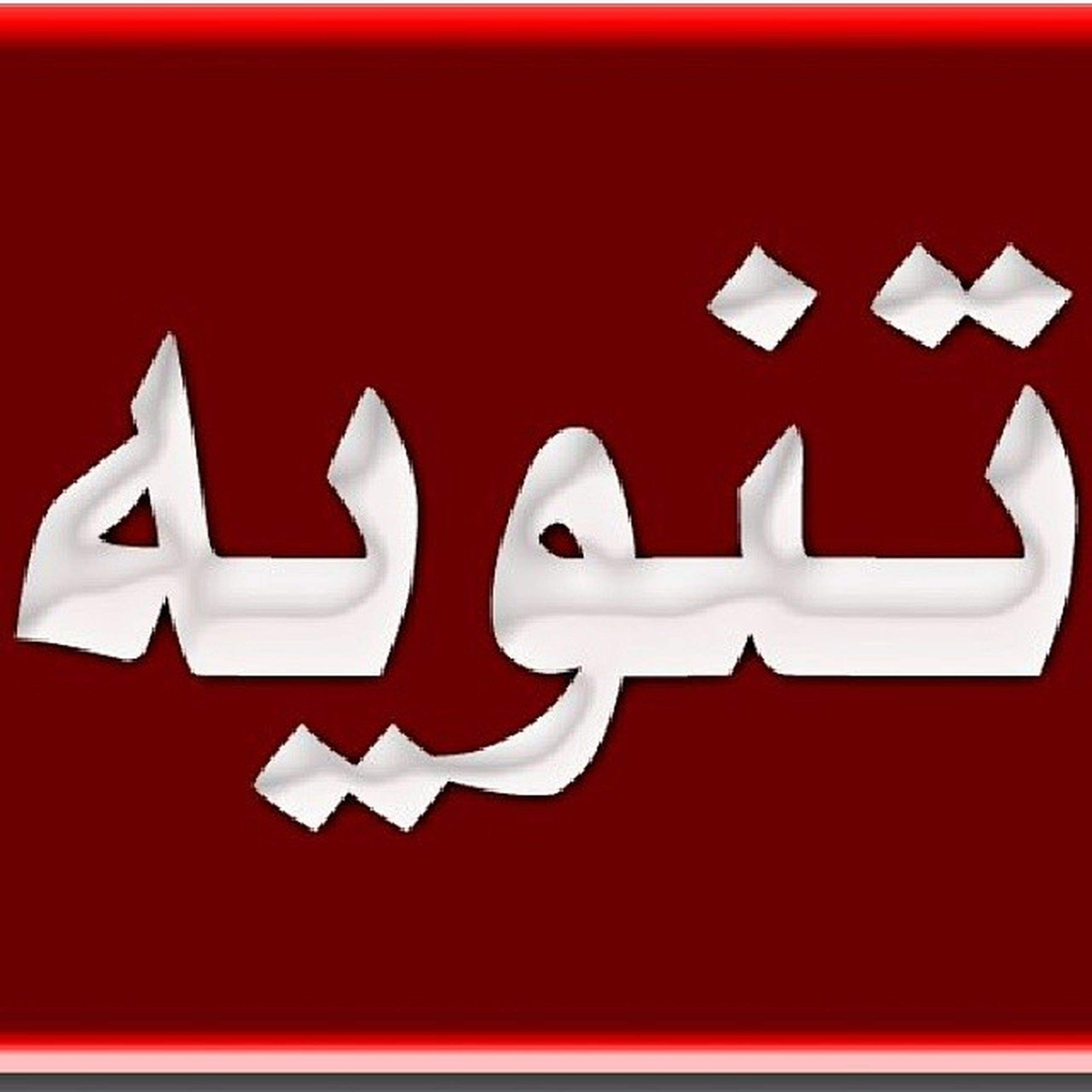 red, text, art and craft, creativity, art, western script, communication, indoors, architecture, human representation, white color, built structure, wall - building feature, close-up, wall, no people, copy space, pattern, capital letter