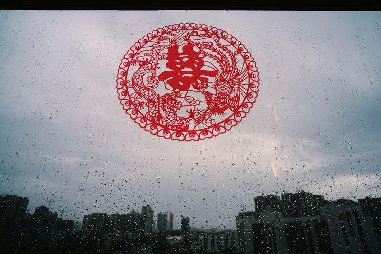 雨 City Water