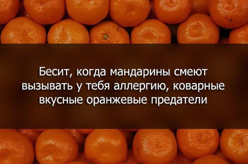 коварные)