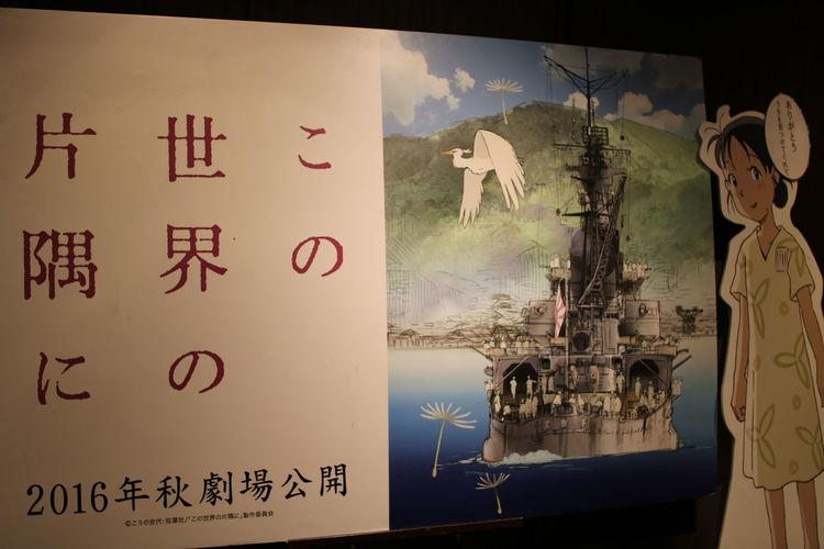 我らの心。MOVIE Movienight Movie Time Anime この世界の片隅に 映画 アニメーション Theater 映画館 すずさん ノン