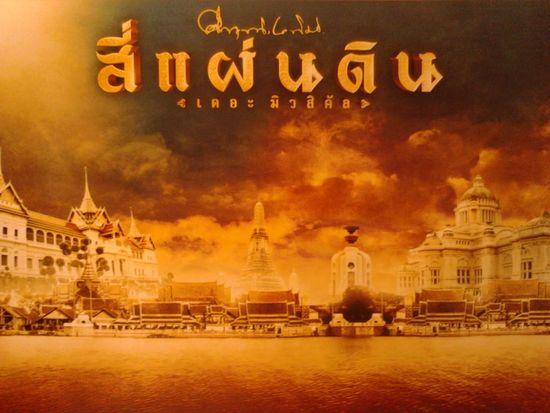วันคืนผันแปรเช่นไร ภาพคงผันแปรตามไป...SeePhanDin The Musical สี่แผ่นดินเดอะมิวสิคัล Muangthai Rachadalai Theatre