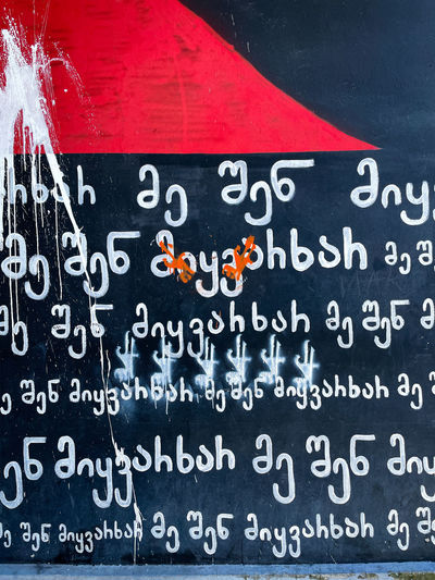 Close-up of text on white wall