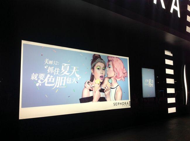 Advertising China Close-up Cosmetics Day Girls Human Representation Illuminated Indoors  No People Text